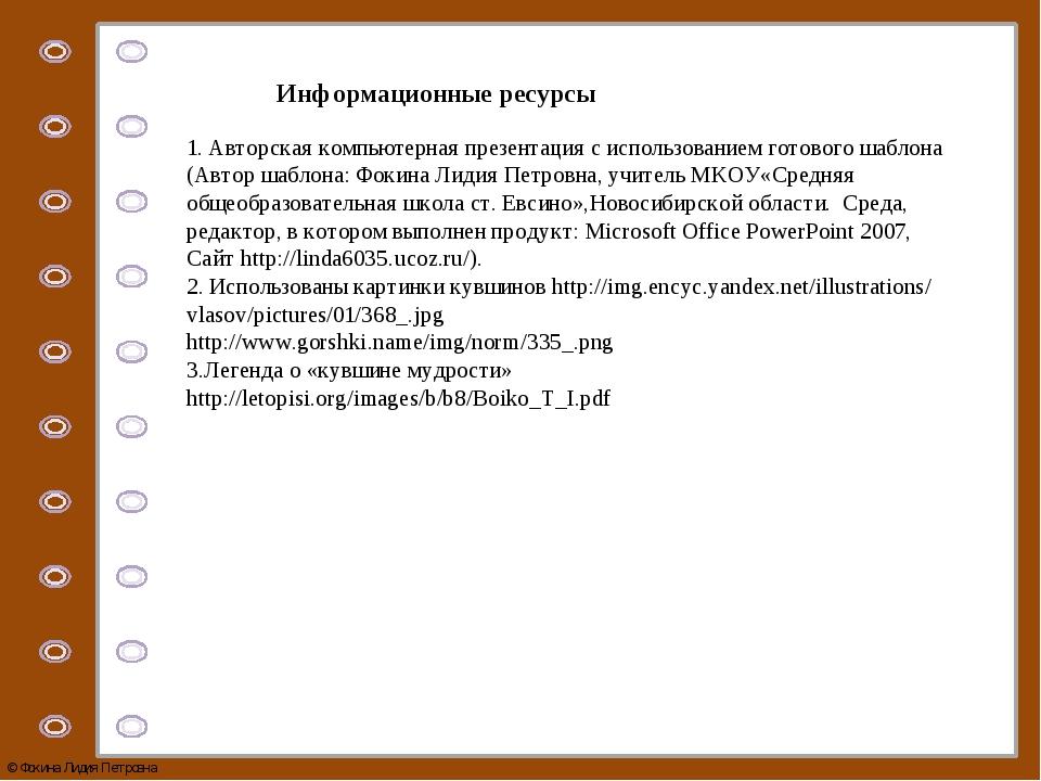 Информационные ресурсы 1. Авторская компьютерная презентация с использованием...