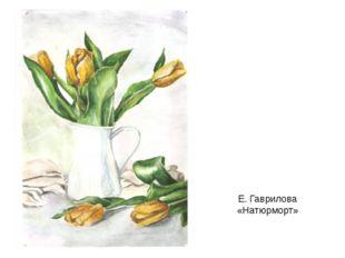 Е. Гаврилова «Натюрморт»