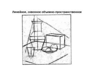 Линейное, сквозное объемно-пространственное построение натюрморта
