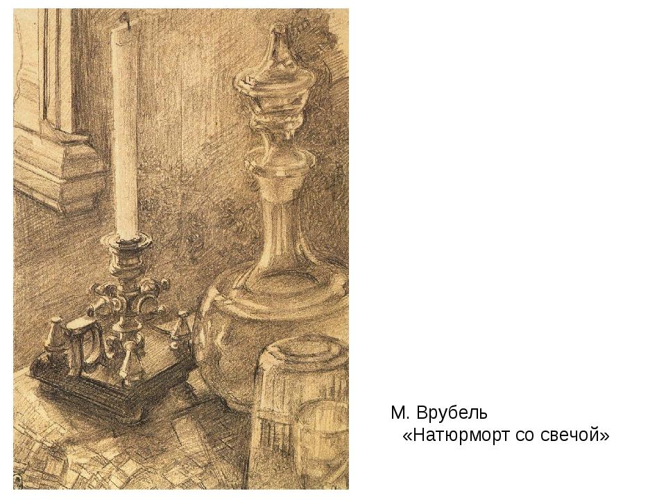 М. Врубель «Натюрморт со свечой»
