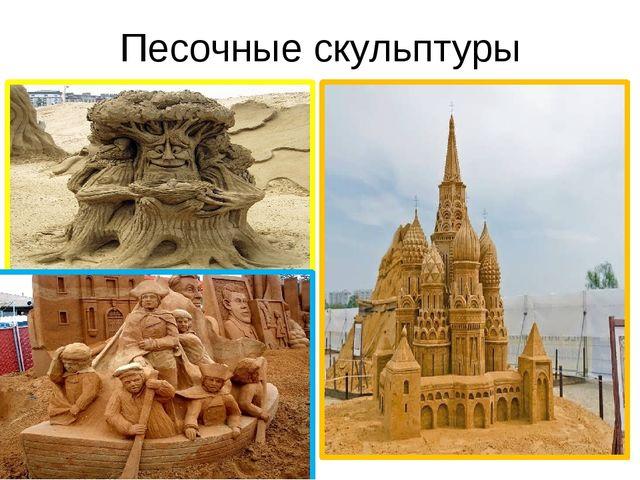 Песочные скульптуры