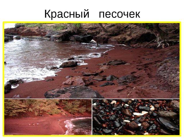 Красный песочек