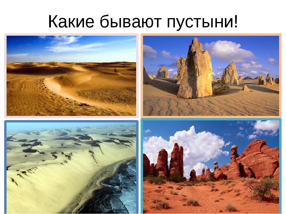 Какие бывают пустыни!
