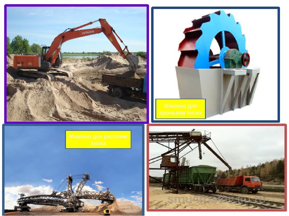 Машина для промывки песка Машина для раскопки песка