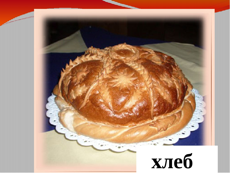 хлеб хлеб
