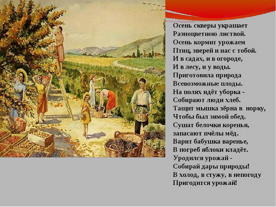 Осень скверы украшает Разноцветною листвой. Осень кормит урожаем Птиц, зверей...