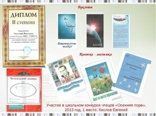 Буклеты Книжки - малышки Участие в школьном конкурсе чтецов «Осенняя пора», 2