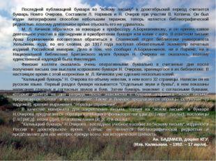 """Последней публикацией букваря по """"ясному письму"""" в дооктябрьский период счита"""
