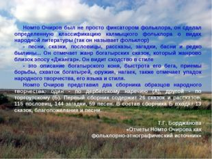 Номто Очиров был не просто фиксатором фольклора, он сделал определенную класс