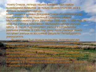 Номто Очиров, легенда нашего времени, был самым выдающимся калмыком не тольк