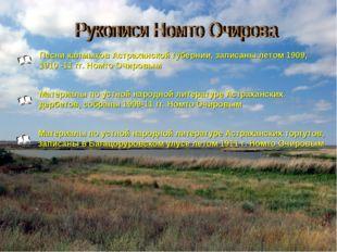 Песни калмыков Астраханской губернии, записаны летом 1909, 1910 -11 гг. Номто