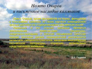 Номто Очиров, кроме материалов по языку, фольклору и этнографии, привозил из