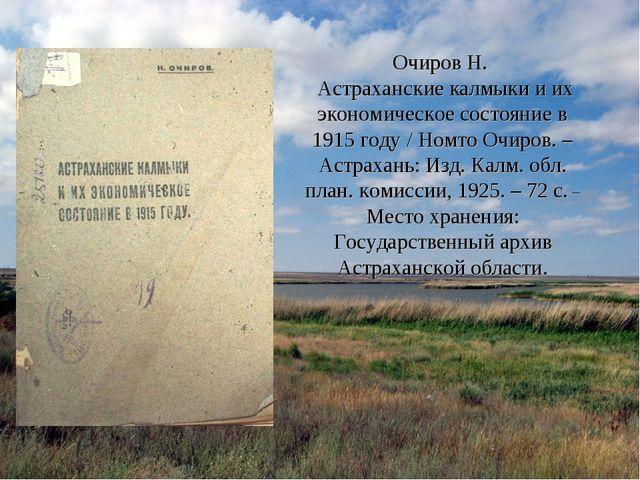 Очиров Н. Астраханские калмыки и их экономическое состояние в 1915 году / Ном...