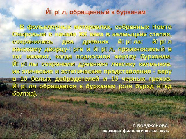 Йөрәл, обращенный к бурханам В фольклорных материалах, собранных Номто Очиров...