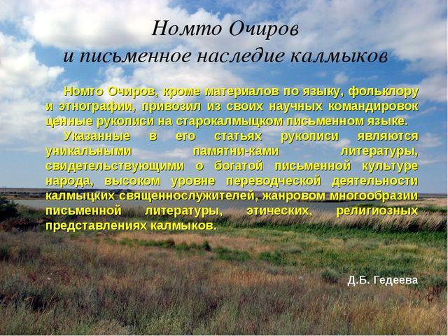 Номто Очиров, кроме материалов по языку, фольклору и этнографии, привозил из...