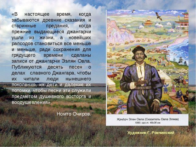 Художник Г. Рокчинский «В настоящее время, когда забываются древние сказания...