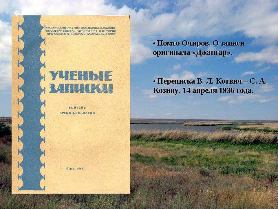 • Номто Очиров. О записи оригинала «Джангар». • Переписка В. Л. Котвич – С. А...