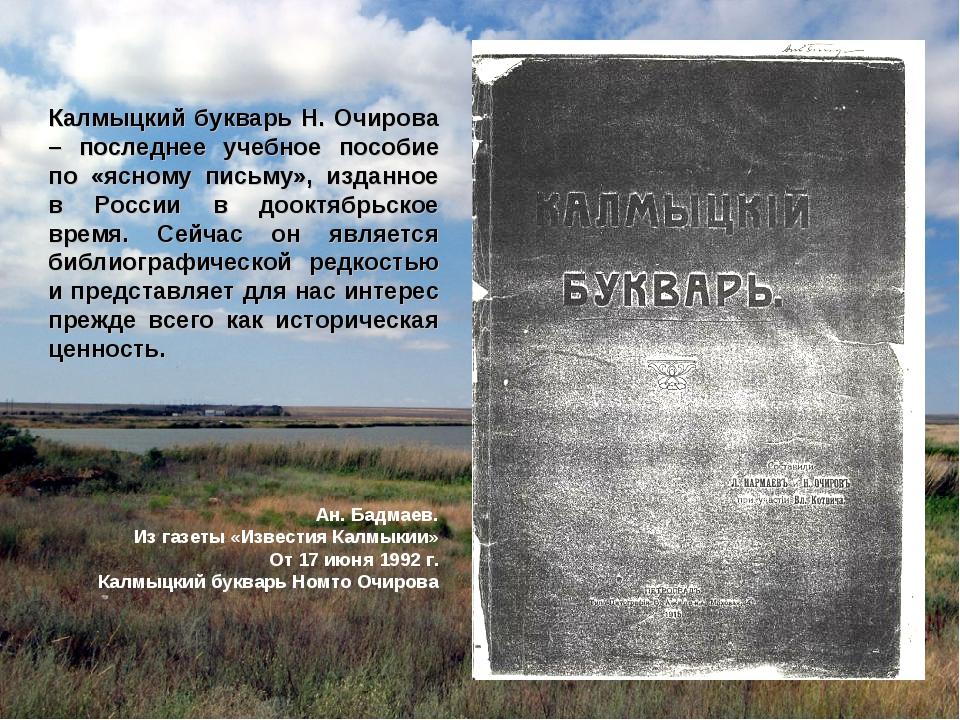 Калмыцкий букварь Н. Очирова – последнее учебное пособие по «ясному письму»,...