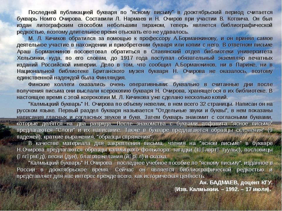 """Последней публикацией букваря по """"ясному письму"""" в дооктябрьский период счита..."""