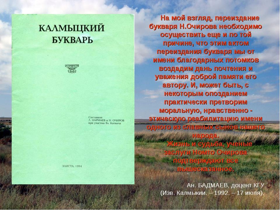 На мой взгляд, переиздание букваря Н.Очирова необходимо осуществить еще и по...