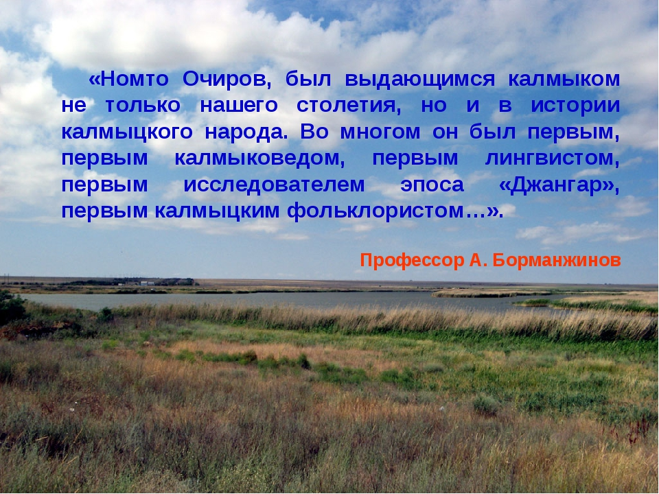 «Номто Очиров, был выдающимся калмыком не только нашего столетия, но и в исто...