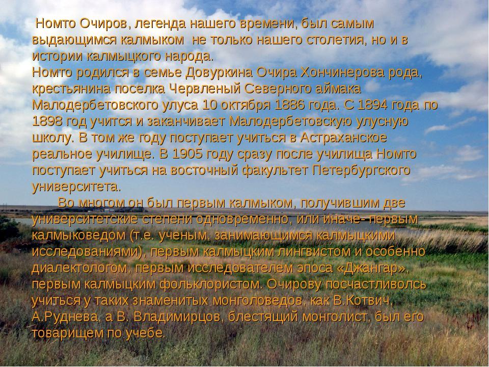 Номто Очиров, легенда нашего времени, был самым выдающимся калмыком не тольк...