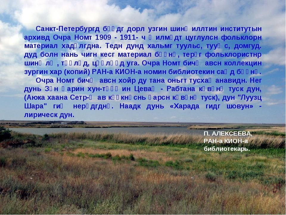 Санкт-Петербургд бәәдг дорл узгин шинҗиллтин институтын архивд Очра Номт 1909...