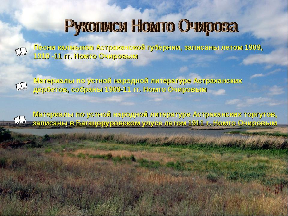 Песни калмыков Астраханской губернии, записаны летом 1909, 1910 -11 гг. Номто...