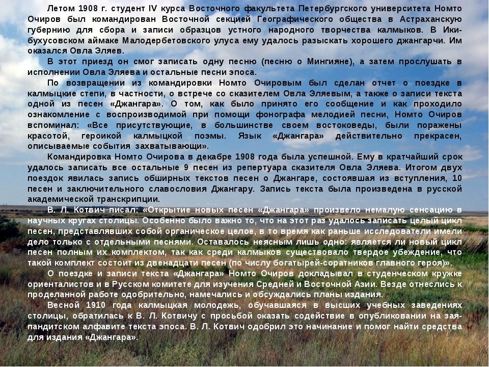 Летом 1908 г. студент IV курса Восточного факультета Петербургского университ...