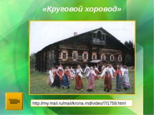 «Круговой хоровод» http://my.mail.ru/mail/krona.rnd/video/7/1759.html