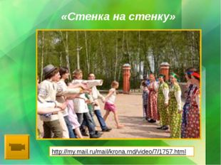 «Стенка на стенку» http://my.mail.ru/mail/krona.rnd/video/7/1757.html