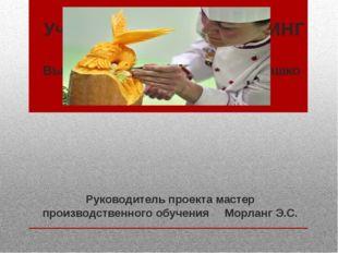 Учебный проект «КАРВИНГ ИЗ ОВОЩЕЙ». Выполнила студентка гр.№1. Мурашко Люба