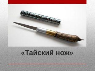 «Тайский нож»