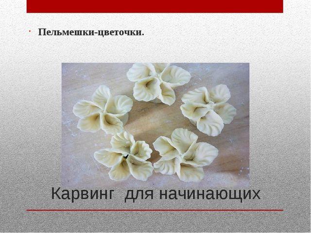Карвинг для начинающих Пельмешки-цветочки.