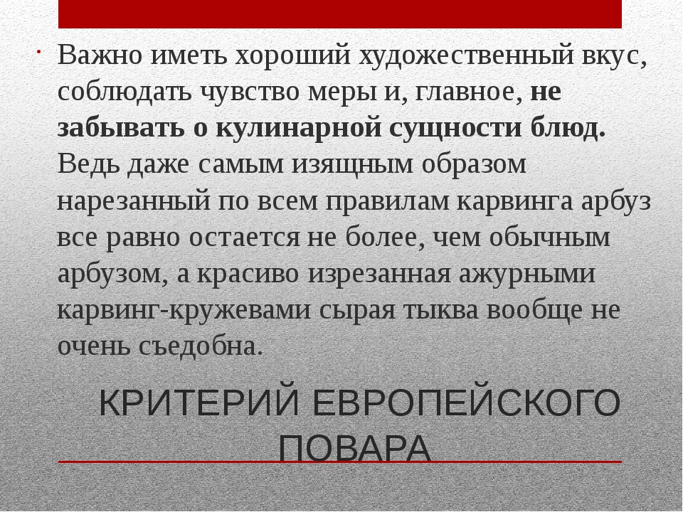 КРИТЕРИЙ ЕВРОПЕЙСКОГО ПОВАРА Важно иметь хороший художественный вкус, соблюда...