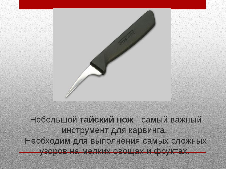 Небольшой тайский нож - самый важный инструмент для карвинга. Необходим для в...