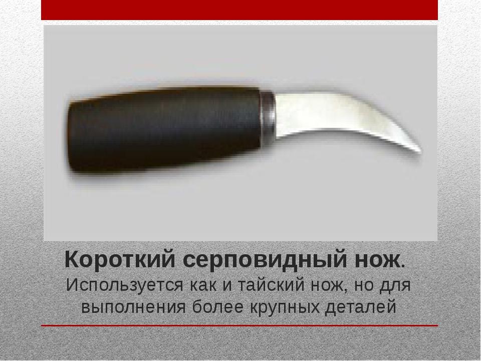 Короткий серповидный нож. Используется как и тайский нож, но для выполнения б...