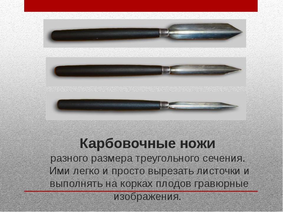 Карбовочные ножи разного размера треугольного сечения. Ими легко и просто выр...