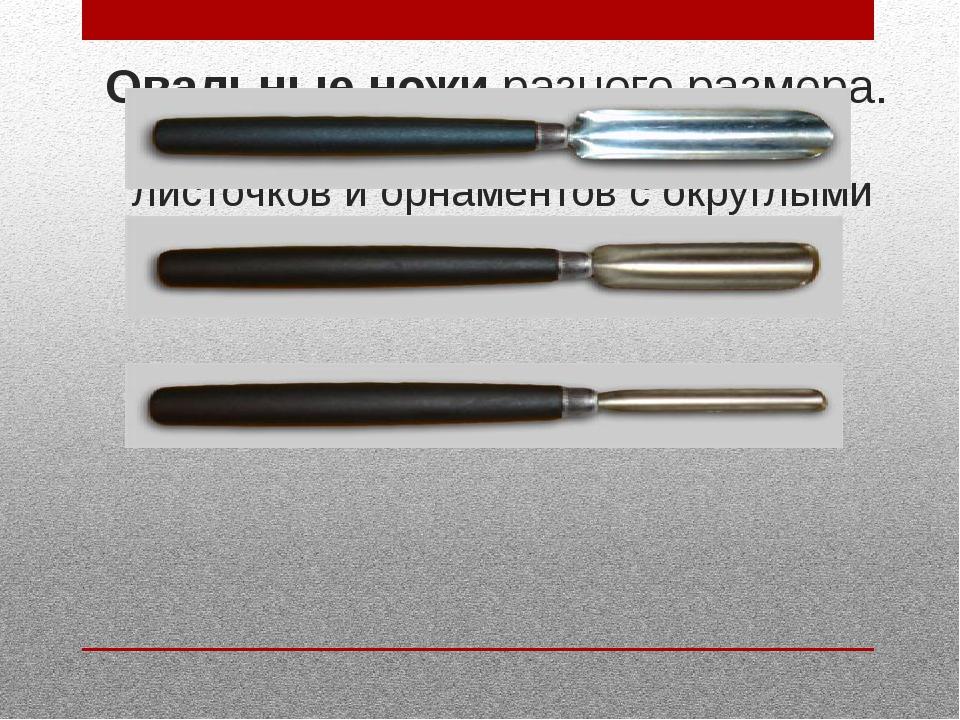 Овальные ножи разного размера. Используются для выполнения листочков и орнаме...