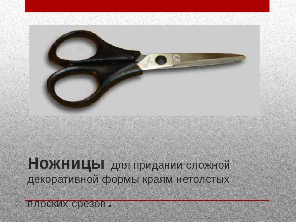 Ножницы для придании сложной декоративной формы краям нетолстых плоских срезо...
