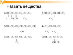 1) СН3–СН–СН–СН2 –СН–СН3 2) СН3–СН2–СН–СН2–СН3   | |  | |  СН3 СН3