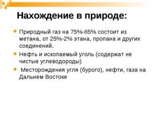 Нахождение в природе: Природный газ на 75%-85% состоит из метана, от 25%-2% э