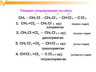 Реакция хлорирования на свету 1 2 3 4 СН4 →СН3 Сl →СН2 Сl 2 →СН Сl 3 →С Сl 4