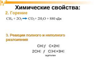 Химические свойства: 2. Горение CH₄→ C+2H₂ 2CH₄ → C₂H₂+3H₂ 3. Реакции полного