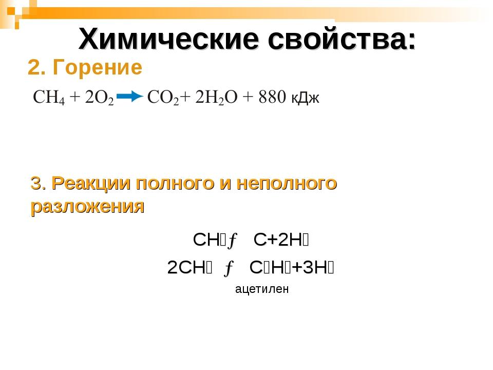 Химические свойства: 2. Горение CH₄→ C+2H₂ 2CH₄ → C₂H₂+3H₂ 3. Реакции полного...