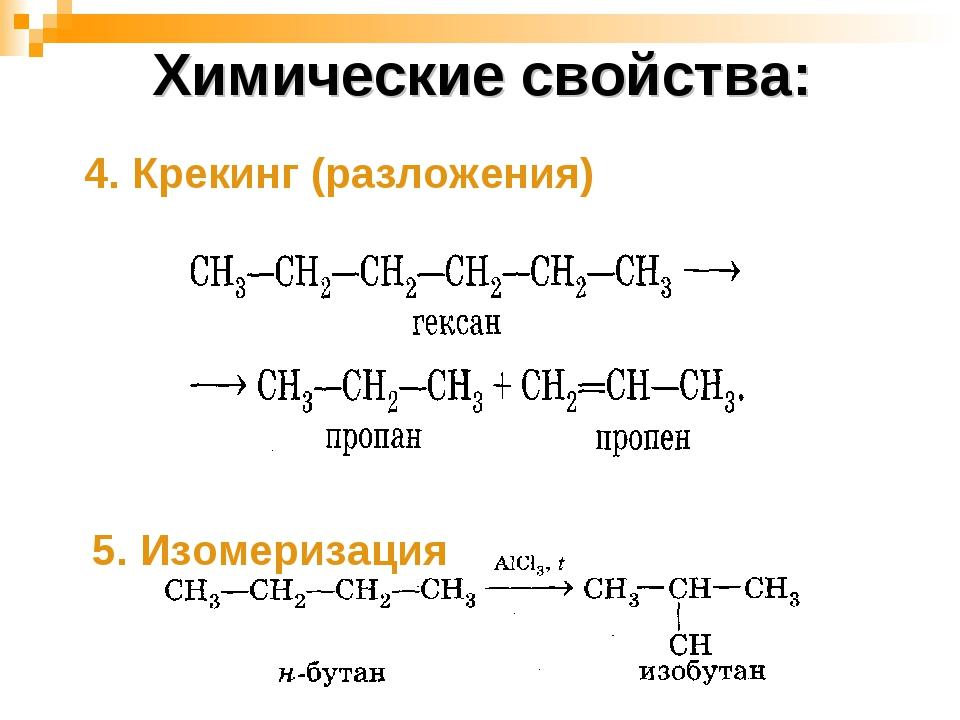 Химические свойства: 4. Крекинг (разложения) 5. Изомеризация