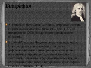 Английский математик, механик, астроном и физик, создатель классической механ