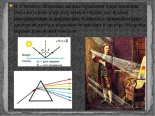 В «Оптике» обосновал законы отражения и преломления света на основе корпускул