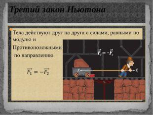 Третий закон Ньютона