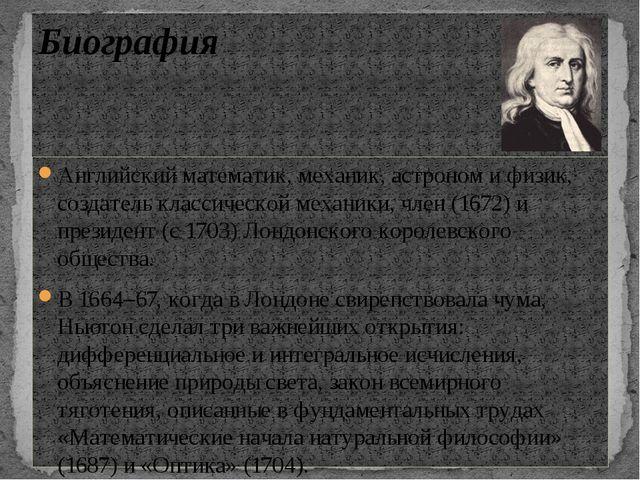 Английский математик, механик, астроном и физик, создатель классической механ...